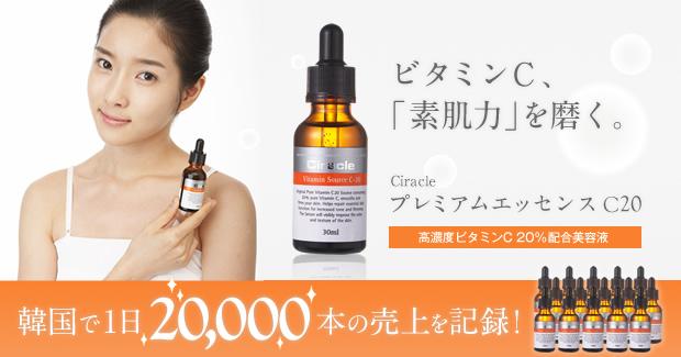 Ciracle シラクル プレミアムエッセンス C20。ビタミンC、素肌力を磨く。高濃度ビタミンC 20%配合美容液。