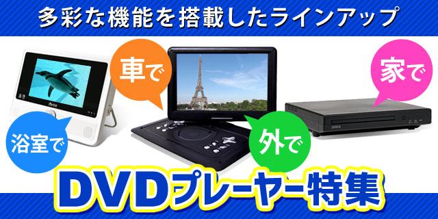 dvdplayer-640.jpg