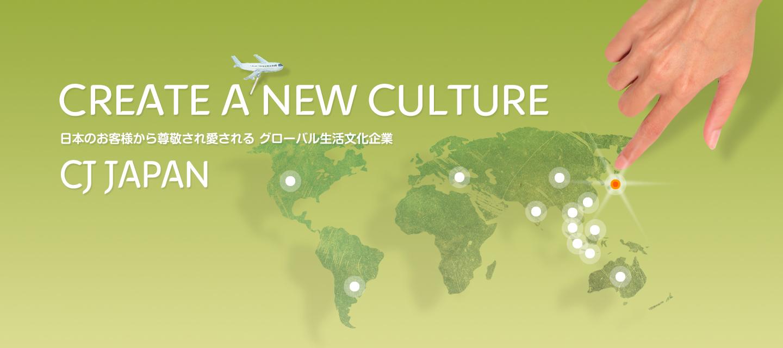 CREATE A NEW CULTURE|日本のお客様から尊敬され愛されるグローバル生活企業・CJ JAPAN