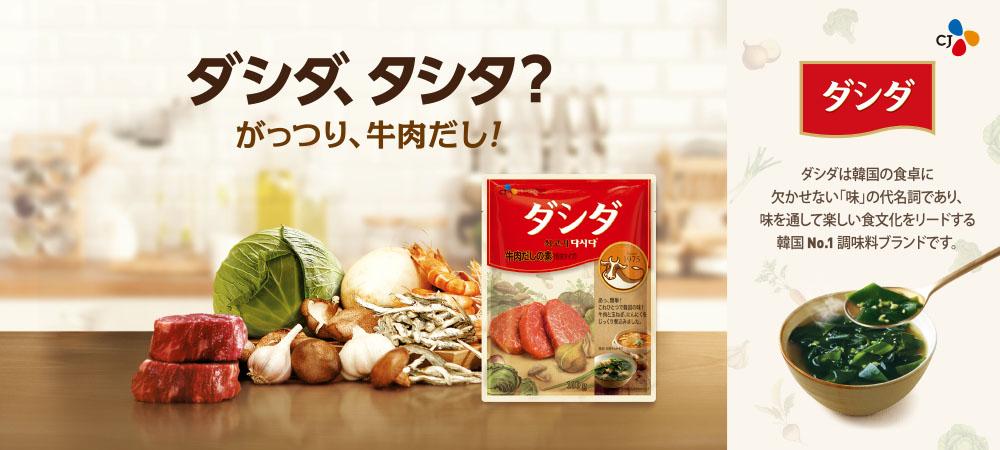 ダシダ、タシタ?|韓国NO.1牛肉だしの素・ダシダ