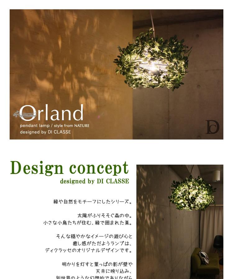 Orland<��������>