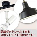 配線ダクトレール1本&スポットライト2台のセット!