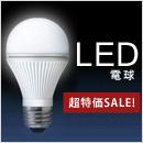 LED電球にグレードアップキャンペーン!