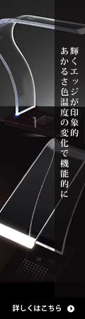 輝くエッジが印象的 あかるさ色温度の変化で機能的にZ-6100