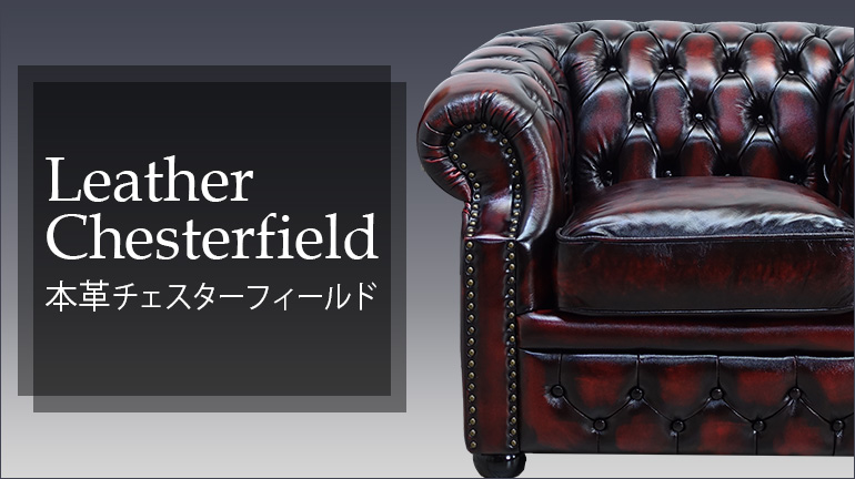 Leather Chesterfield