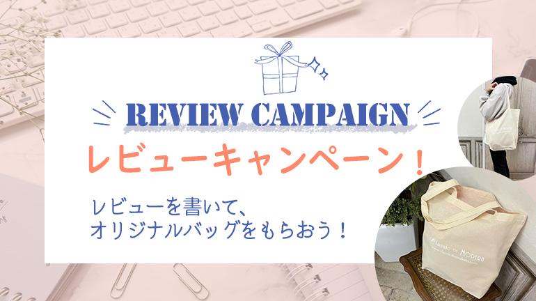 リニューアル記念 REVIEW CAMPAINGN