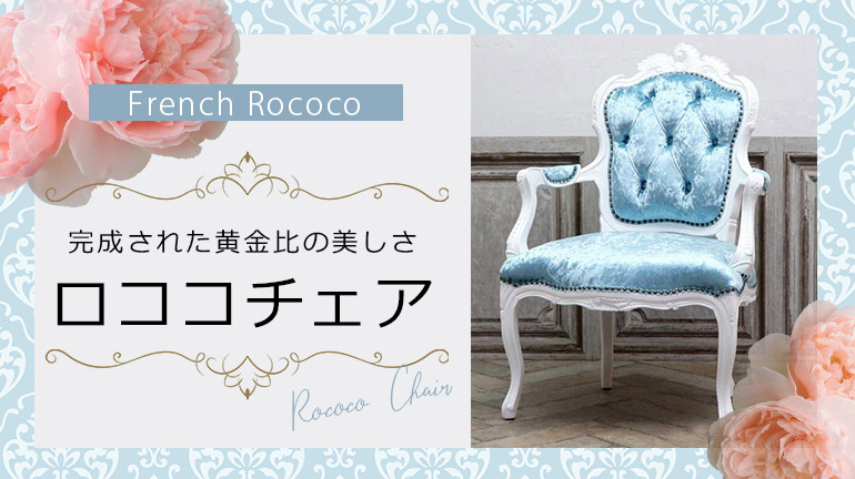 French Rococo チェア