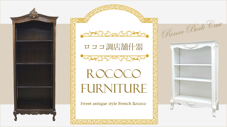 French Rococo 店舗什器