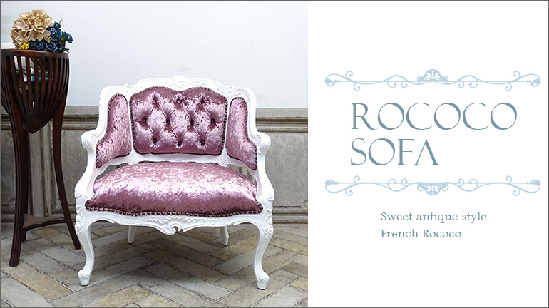 French Rococo ソファ