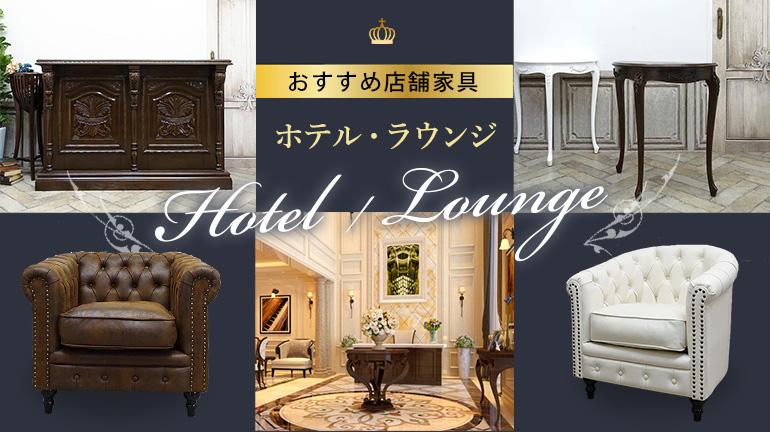 ホテル・ラウンジ特集