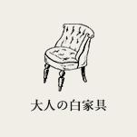大人の白家具