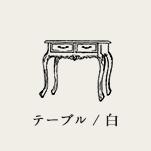 テーブル / 白