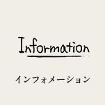 インフォメーション