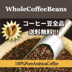 コーヒー豆全品