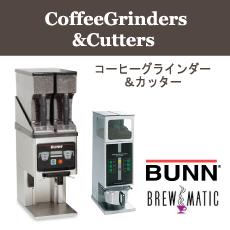 コーヒーグラインダー&カッター