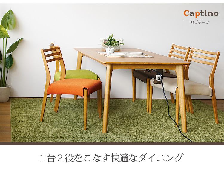 幅135cm 光ヒーター付き ダイニングテーブル 木製テーブル 長方形 天然木 コタツダイニング すぐ暖まる 年中使える  ナチュラル シンプル captino カプチーノ