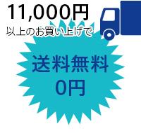 11,000円以上のお買い上げで 送料無料 0円