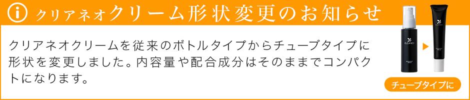 クリアネオクリーム形状変更のお知らせ