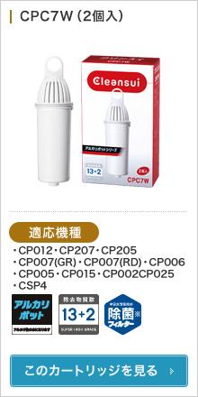 CPC7W(2個入)