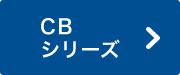 CBシリーズ
