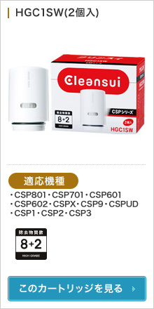 HGC1SW(2個入)