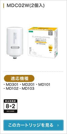 MDC02W(2個入)