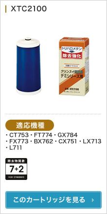 XTC2100