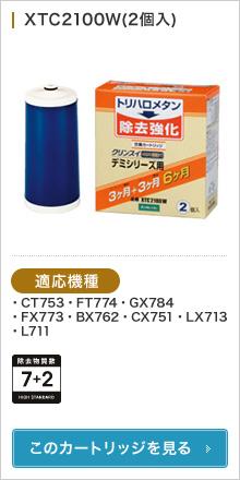 XTC2100W(2個入)