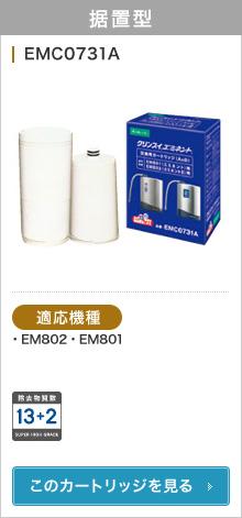 据置型-EMC0731A