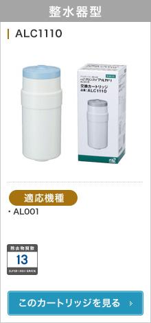 整水器型-ALC1110