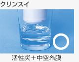 クリンスイ 活性炭+中空糸膜