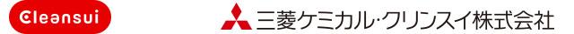 三菱レイヨン・クリンスイ株式会社