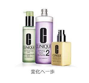 クリニーク(CLINIQUE)公式 オンラインショップ(コスメ・化粧品 通販 ...