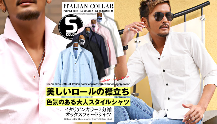 BITTER シャツ イタリアンカラー 7分袖