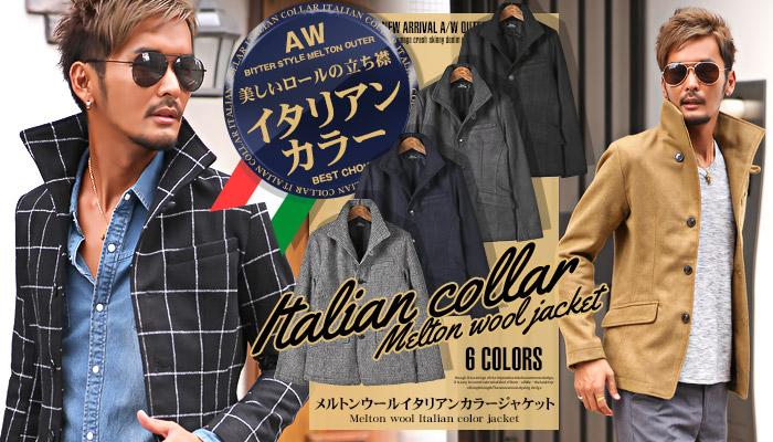 イタリアンカラー ジャケット メルトン