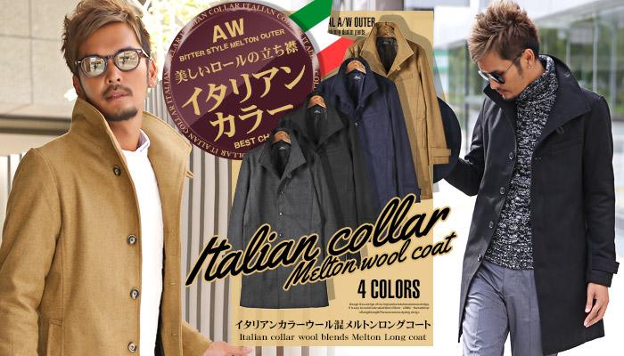 イタリアンカラー コート メルトン