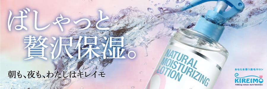 化粧水 キレイモ KIREIMO 化粧水スプレー 保湿 ボトル ナチュラルローションモイスチャー NATURAL MOISTURIZING LOTION 400ml