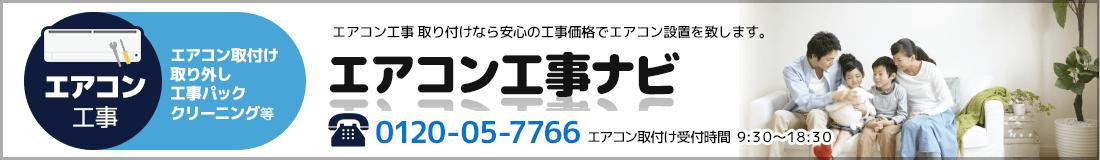 エアコン工事ナビ