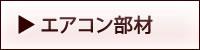 繧ィ繧「繧ウ繝ウ驛ィ譚�