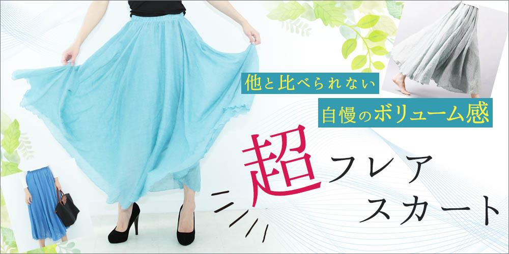 超フレアスカート