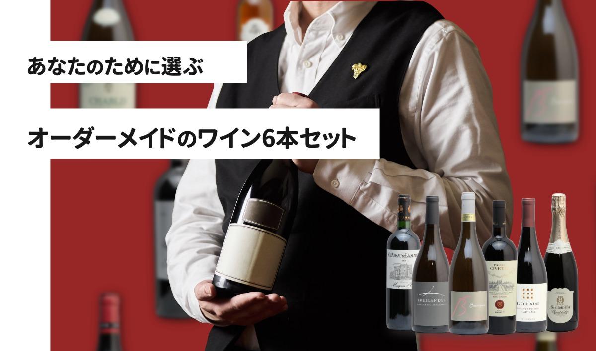 ワインプリフィックス