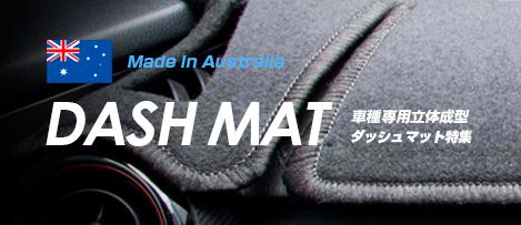 オーストラリア製 ダッシュボードマット