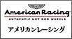 アメリカンレーシング