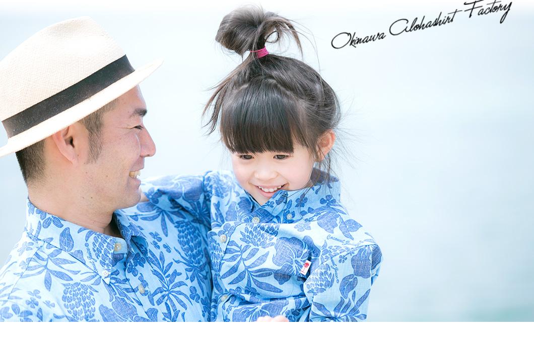 沖縄 アロハシャツ 父の日のアロハシャツ