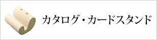 カタログ・カードスタンド
