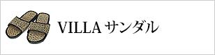 VILLA サンダル