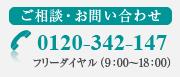 ご相談・お問い合わせ 0120-342-147