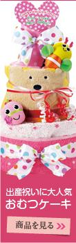 出産祝いに大人気 おむつケーキ