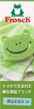 ドイツで生まれた衛生用品ブランド Frosch