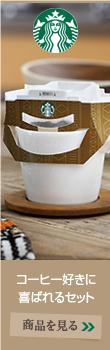 コーヒー好きに喜ばれるセット スターバックス